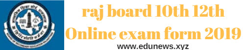 raj board 10th 12th Online exam form 2019