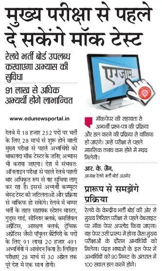 rrb news edu