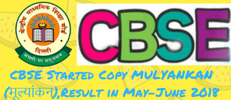 CBSE Started Copy Mulyankan Result May June 2018