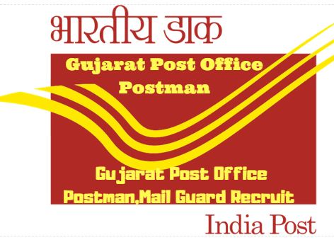 Gujarat Post Office Postman,Mail Guard Recruit 2018