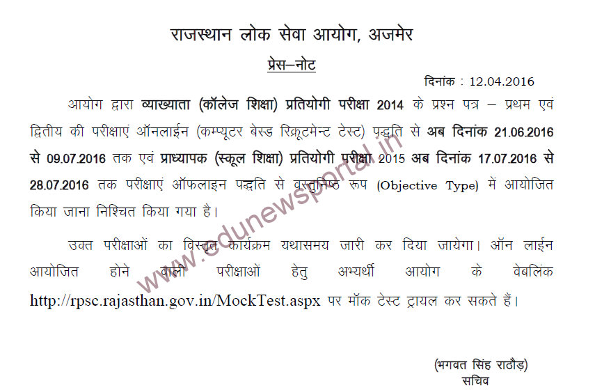 rpsc new exam date1