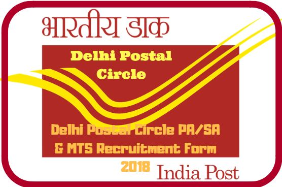 Delhi Postal Circle PA/SA & MTS Recruitment Form 2018