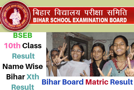 Bihar Board 10th Class Result News 2018 ~ BSEB Matric Results