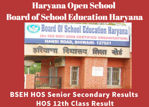 HOS 12th Class Result 2017, Haryana Open School 12th Result Date