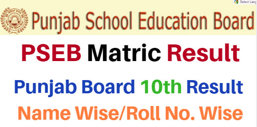 Punjab 10th Class Result 2018, @pseb.ac.in 10th Result News ~ Name Wise/Roll No. Wise