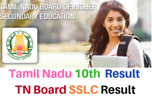 TN SSLC Result 2018 @tnresults.nic.in 10th Class Result News ~