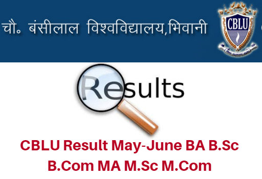 CBLU Result May-June 2017 BA B.Sc B.Com MA M.Sc M.Com