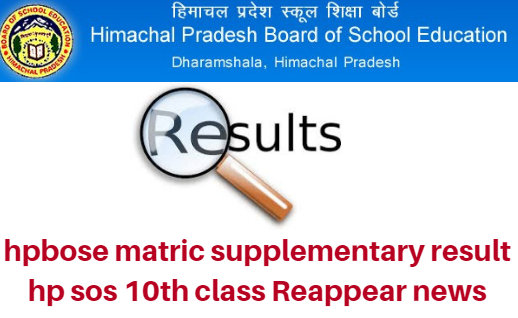 hpbose matric supplementary result 2018 hp sos 10th class Reappear news