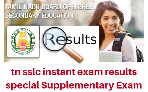 TN SSLC Instant Exam Results Special Supplementary Exam 2018