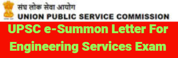 UPSC e-Summon Letter For Engineering Services Exam