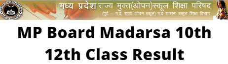 MP Board Madarsa 10th 12th Class Result