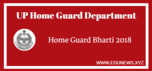 UP home guard bharti 2018