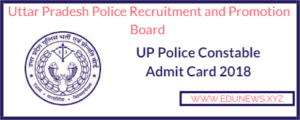 UPPRPB Police Constable Admit Card 2018