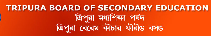 Tripura TBSE Madrasa Board Exam Result 2018