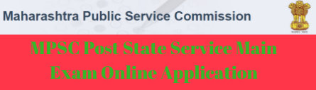 MPSC Post State Service Main Exam Online Application