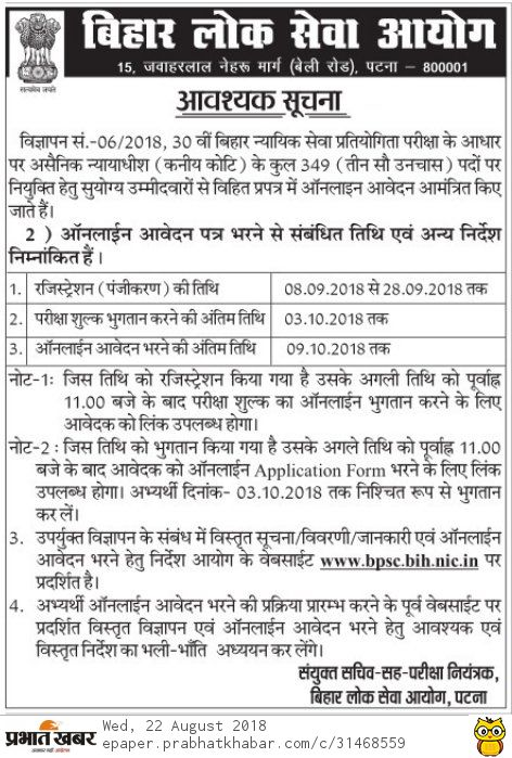 BPSC Civil Judge 349 Post Notification 2018