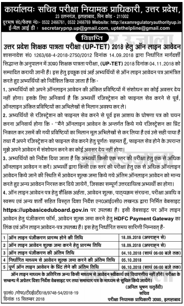 UP TET 2018 Application