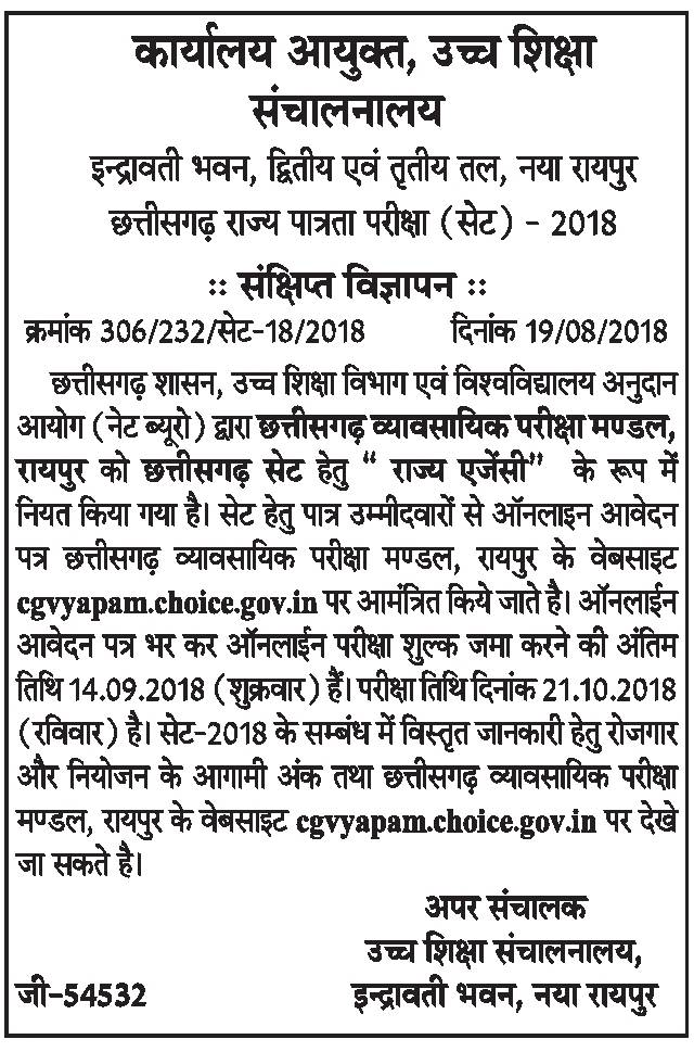 CG PEB SET 2018 Last date Application Form