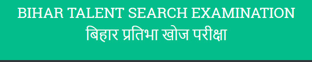 BTSE Exam Hall Ticket 2018 Bihar Talent Search
