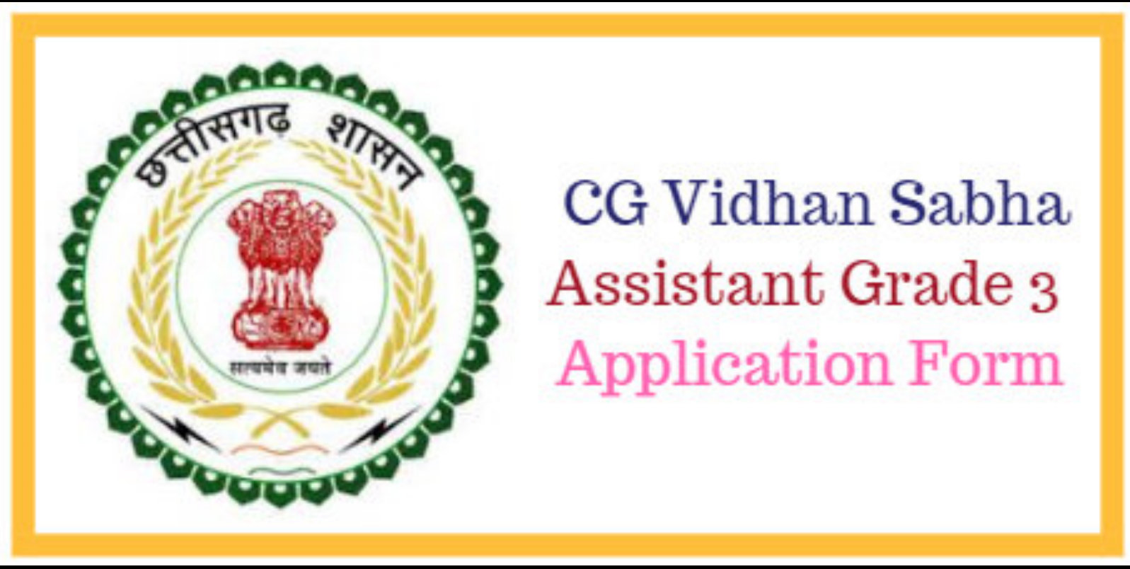 CG Vidhna Sabha Assistant 84 Post Recruit Form 2018