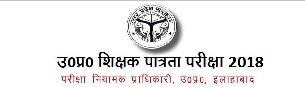 UP TET Entrance Test Admit Card 2018