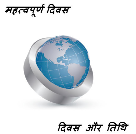 https://edunews.xyz/important-days-list-india-world-pdf/