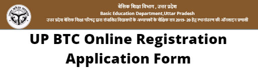 UP BTC Online Registration Application Form