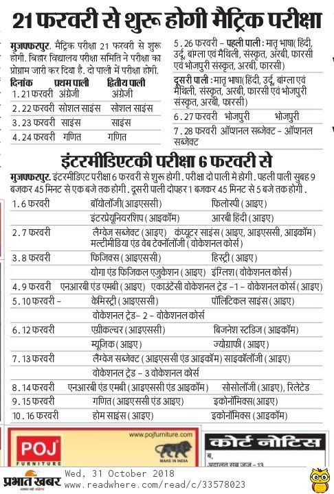 BSEB X & XII Schedule 2019