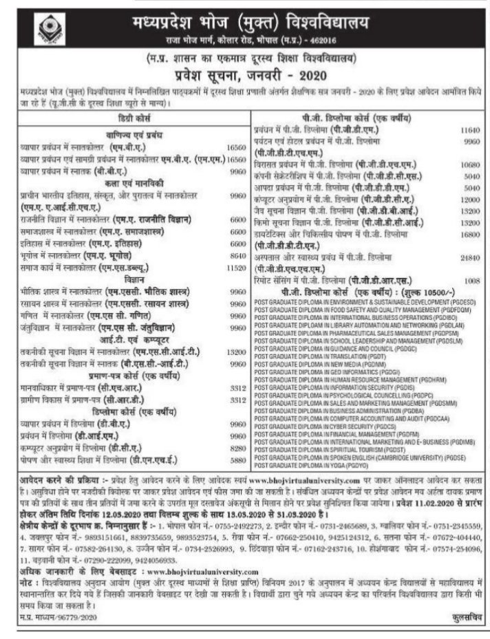 mp bhoj univ admission news 2020